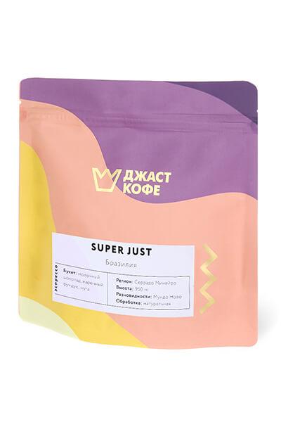 """Свежеобжаренный кофе """"Super Just"""""""