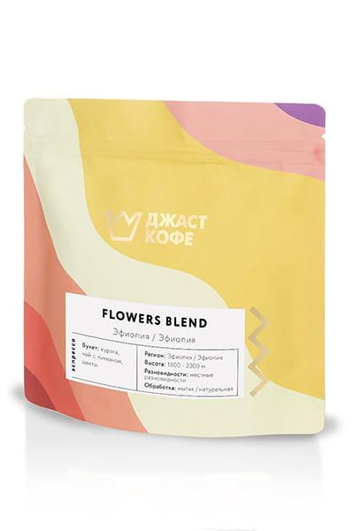 """Свежеобжаренный кофе """"Flowers Blend"""""""